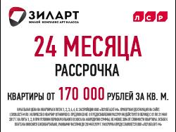 ЖК «Зиларт» - 5 км от Кремля Центр столицы. Рядом 3 станции метро.